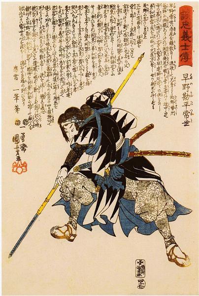 I 47 ronin hayano kampei tsuneyo kuniyoshi utagawa for Quanto sarebbe stato costruire una casa